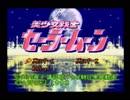 【実況】美少女戦士セーラームーン part1