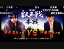 第3期叡王戦本戦:行方尚史八段×澤田真吾六段【対局前】
