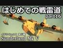 【ゆっくり実況】はじめての戦雷道 part16 (Sunderland Mk V)【WarThunder】