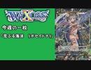【WIXOSS】今週の一枚「荒ぶる海洋 §ポセイドナ§]♯32