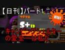 【スプラ】【日刊】キャンピングシェルターの愛全一は私だ!part1