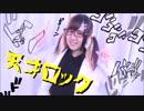第80位:【雨レロ】天才ロック 踊ってみた【オリジナル振り付け】