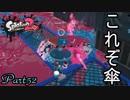 【Splatoon2】今日から本気出すイカ実況 Part52 傘は強いんです