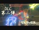 【実況】新たな冒険へ!ゼルダの伝説 ブレスオブザワイルド ぱーと90