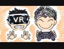【バイオ7】VR視点と操作を役割分担してプレイ【二人実況】Part1