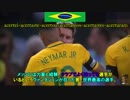 【PART8】2018W杯南米予選ブラジル対アルゼンチン 実況ほぼ全翻訳