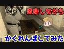 【GMod】友人達と変身しながらかくれんぼしてみた!【prophunt】 thumbnail