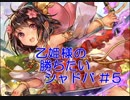 乙姫様の勝ちたいシャドバ #5