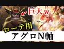 【Shadowverse】次世代最強⁉アグロNロイヤルを使ってローテ方式でプレイ!
