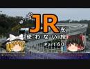 【ゆっくり】 JRを使わない旅 / part 60