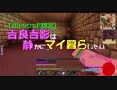 【Minecraft実況】吉良吉影は静かにマイ暮らしたい 第57話
