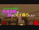 【Minecraft実況】吉良吉影は静かにマイ暮らしたい 第58話