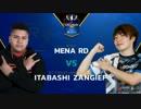 CapcomCup2017 スト5 WinnersSemiFinal MenaRD vs 板橋ザンギエフ