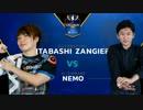 CapcomCup2017 スト5 LosersQuarterFinal 板橋ザンギエフ vs ネモ