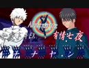 【MUGEN】凶悪キャラオンリー!狂中位タッグサバイバル!Part7(G-1)