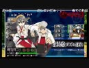 【艦これ2017年秋E4甲第二ラスダン】走るハルナ―でも敗北する榛村艦隊