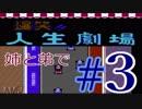 【初見プレイ】姉弟で年末毎日投稿!ファミコン版「爆笑!人生劇場」#3