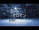 ヒロイン/back number feat.KAITO
