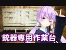 【7 Days To Die】撲殺天使ゆかりの生存戦略a16.4STV 132【結月ゆかり2+α】