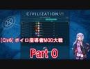 [Civ6]ボイロ指導者MOD大戦part0