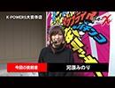 ライターX K-POWERS大安寺店-河原みのり編
