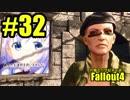 【Fallout4】対魔忍が世紀末を逝く#32【ゆっくり実況】