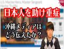 日本人を助けて重症を負った沖縄の米海兵隊員、なんと地元メディアはスルー