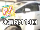 【第114回】高森奈津美のP!ットイン★ラジオ