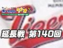 【延長戦#140】れい&ゆいの文化放送ホームランラジオ!