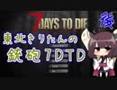 【7days to die】東北きりたんの銃砲7DTD 後編【VOICEROID実況】