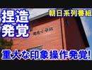 【朝日報道番組で重大な印象操作発覚】 校舎壁面をコラって放映!