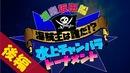 浦島坂田船「海賊王は誰だ!?水上チャンバラトーナメント」後編