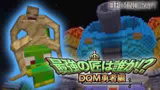 【日刊Minecraft】最強の匠は誰か!?DQM勇者編 伝説のLV上げ第3章【4人実況】