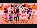 第67位:【marinatia♡】Dancingstarsonme!【 踊ってみた】