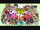 ニコニコ動画文化祭