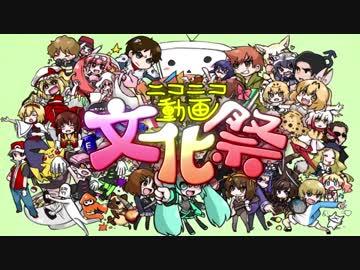 ニコニコ動画文化祭 - nicozon