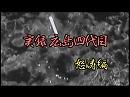 実録・広島四代目② 第二次抗争編【仁義なき戦い、繰り返される暴力の波涛】松方弘樹・梅宮辰夫・加藤雅也