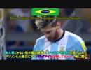 【PART11】2018W杯南米予選ブラジル対アルゼンチン 実況ほぼ全翻訳