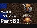 【実況】TMTAをがんばれシレンさん【風来のシレン】Part82