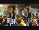 台湾国会議員の罷免選挙イベントに行ってきたぜ
