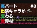 【実況】毎パート出演キャラが変わる魔界村 #8【初見】