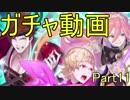 【FEH】FEヒーローズガチャチャレンジ シーズン3 Part11