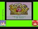 #1 フルーツゲーム劇場『星のカービィ スーパーデラックス』