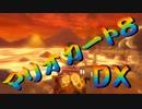 【実況】始めていくぜ!マリオカート8DX part115