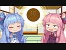 【VOICEROID劇場】琴葉姉妹の少し間違った昔のお金の話