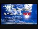 【禁煙放送】煙のない社会へ「タバコにきっぱりNO!」
