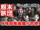 【韓国の特殊部隊装備が悲惨だと話題】 暗視装備なし!グレネードなし!
