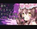週刊UTAUオリジナル曲ランキング#249