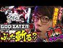 ジロウの新台斬り 第7話【パチスロ ゴッドイーター2】