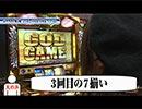 舞&みゆの目指せミリオネア!炎のドリームチャレンジ!! 第114話(2/2)